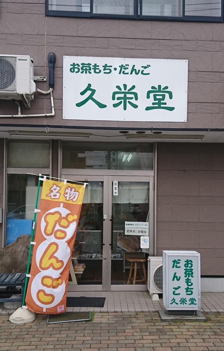 f:id:daifuku-siwa-hanamaki:20200413160418j:plain