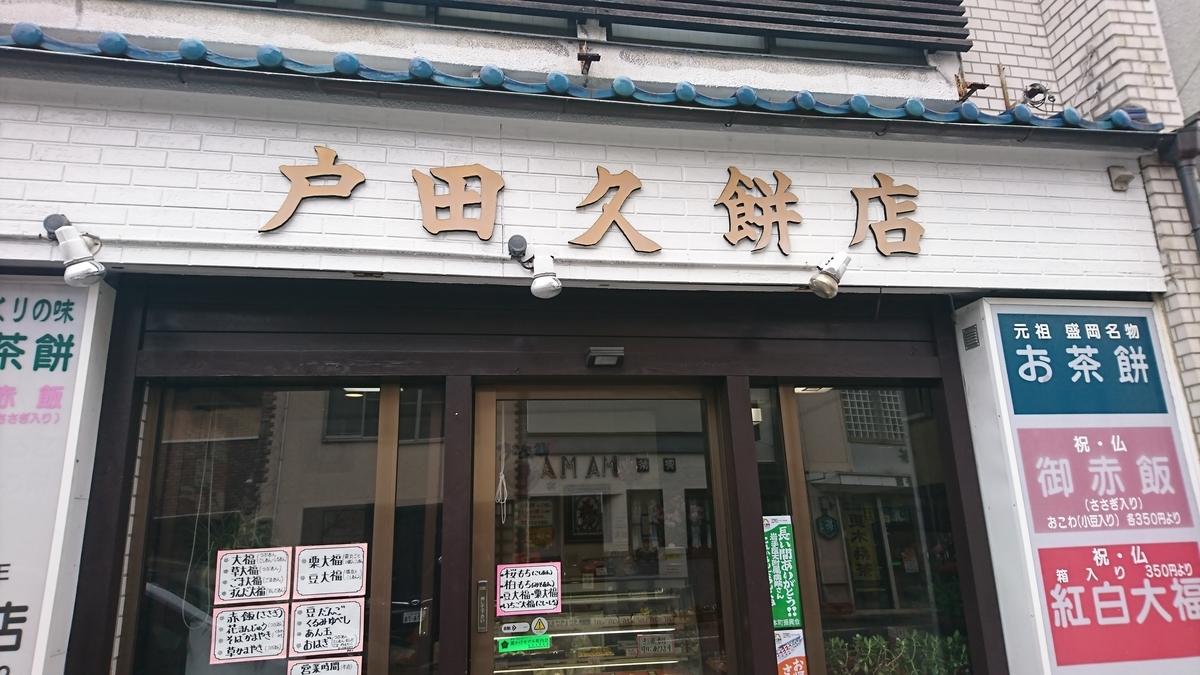 f:id:daifuku-siwa-hanamaki:20200414073044j:plain