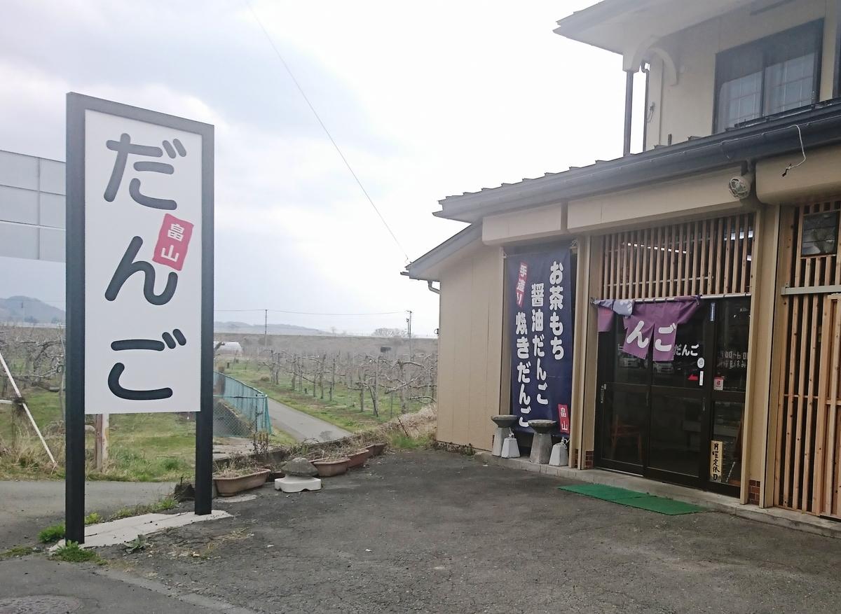 f:id:daifuku-siwa-hanamaki:20200415151420j:plain