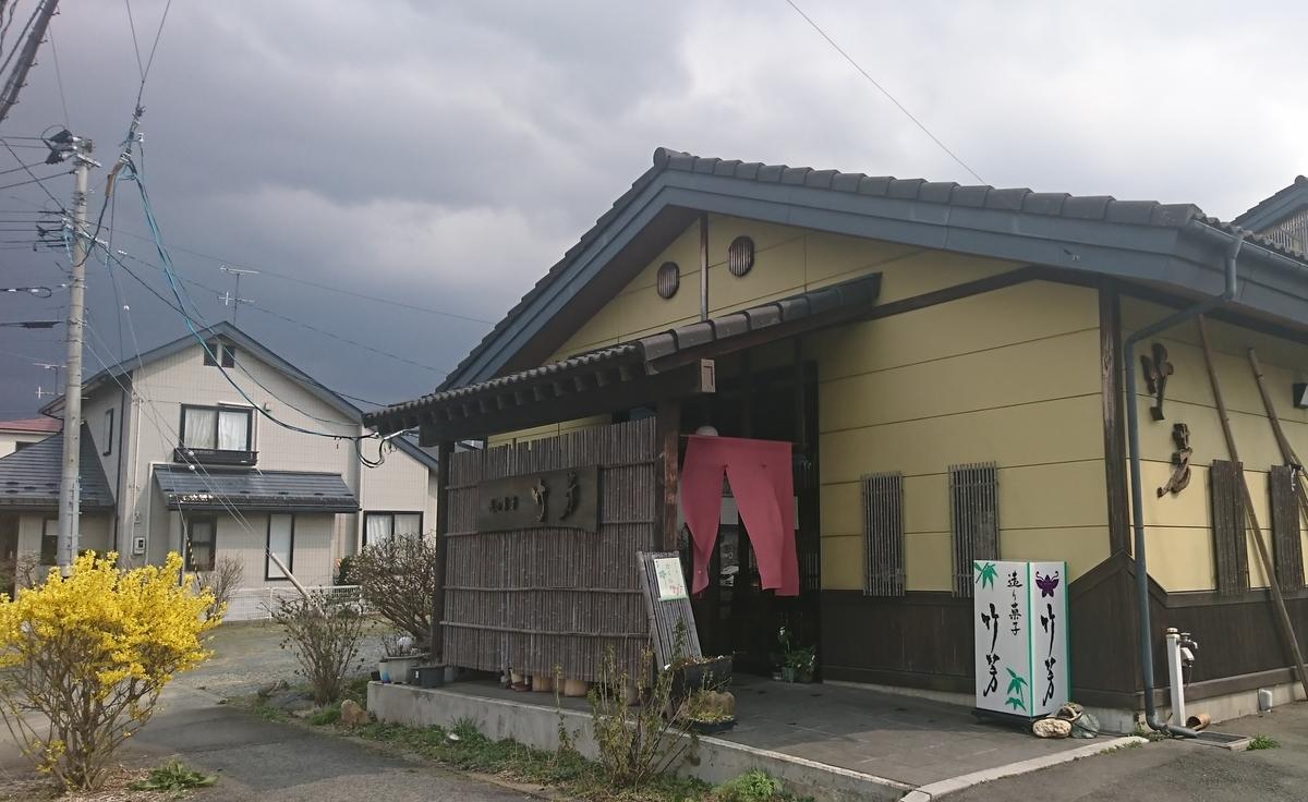 f:id:daifuku-siwa-hanamaki:20200415155348j:plain