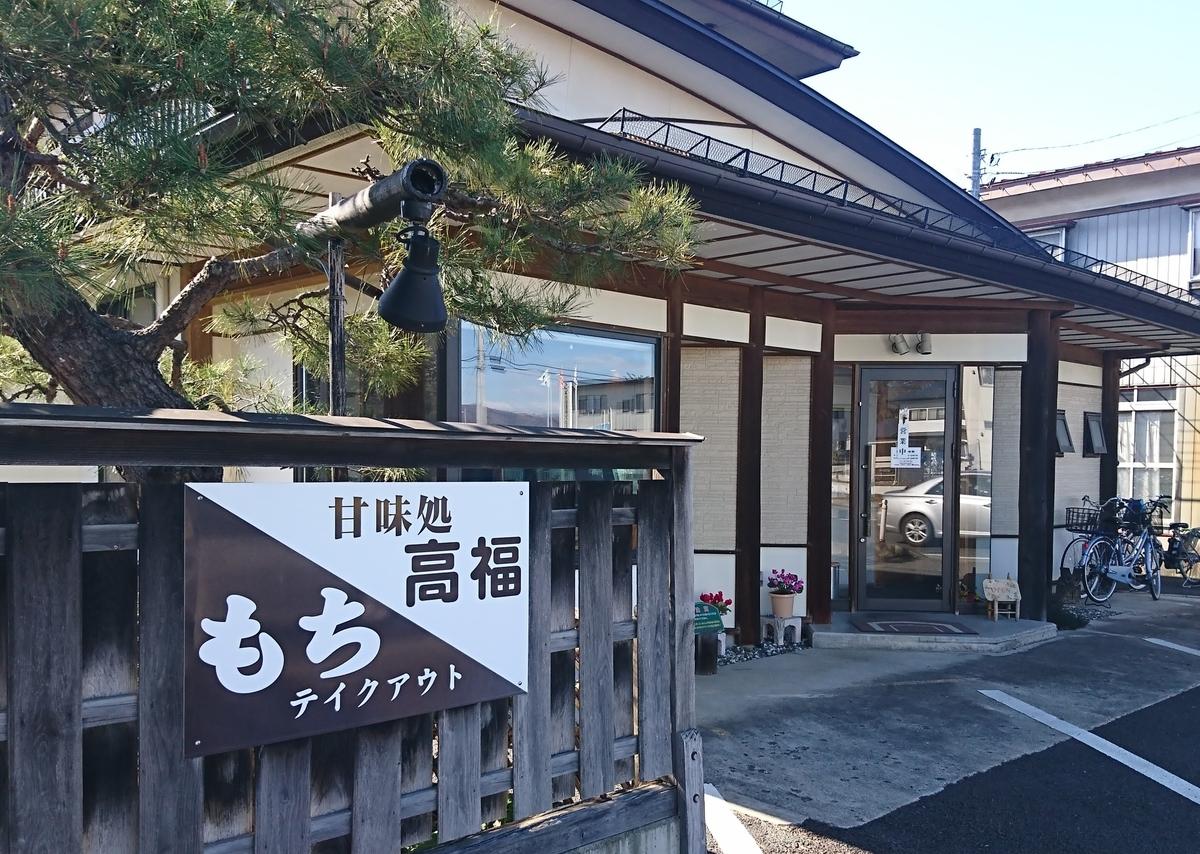 f:id:daifuku-siwa-hanamaki:20200416160429j:plain