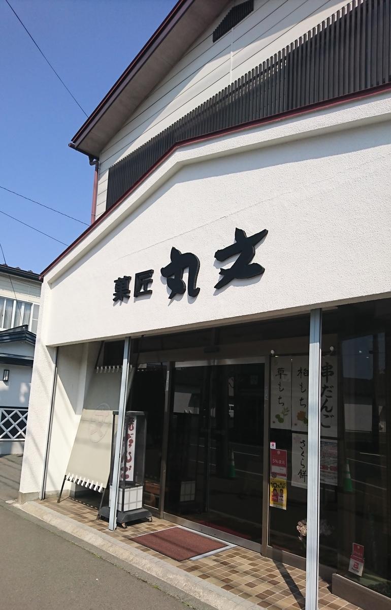 f:id:daifuku-siwa-hanamaki:20200417143352j:plain