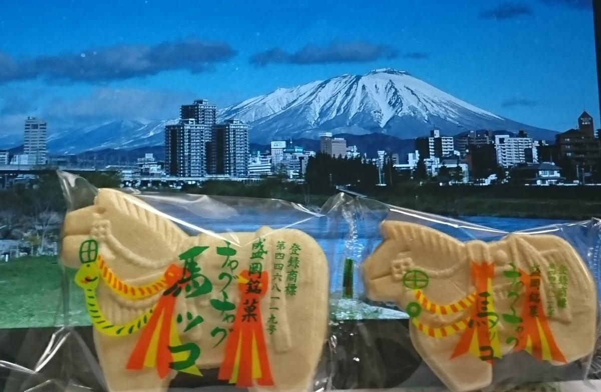 f:id:daifuku-siwa-hanamaki:20200418154500j:plain