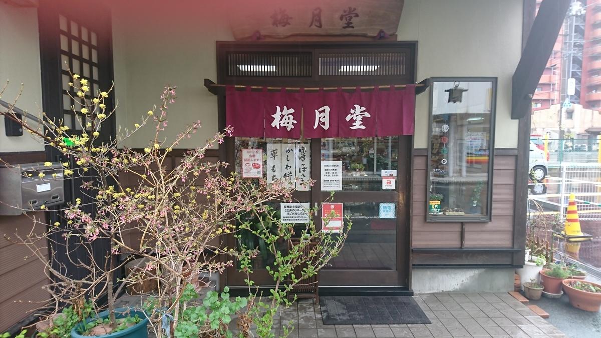 f:id:daifuku-siwa-hanamaki:20200420170047j:plain