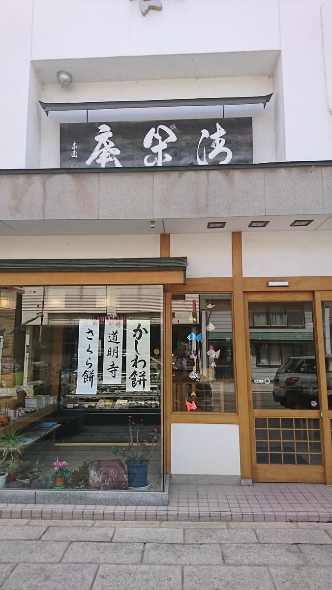 f:id:daifuku-siwa-hanamaki:20200424155417j:plain
