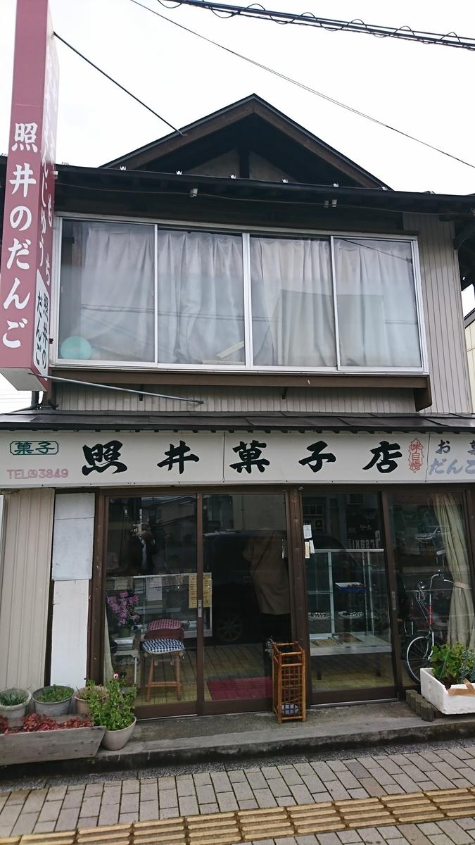 f:id:daifuku-siwa-hanamaki:20200425134843j:plain