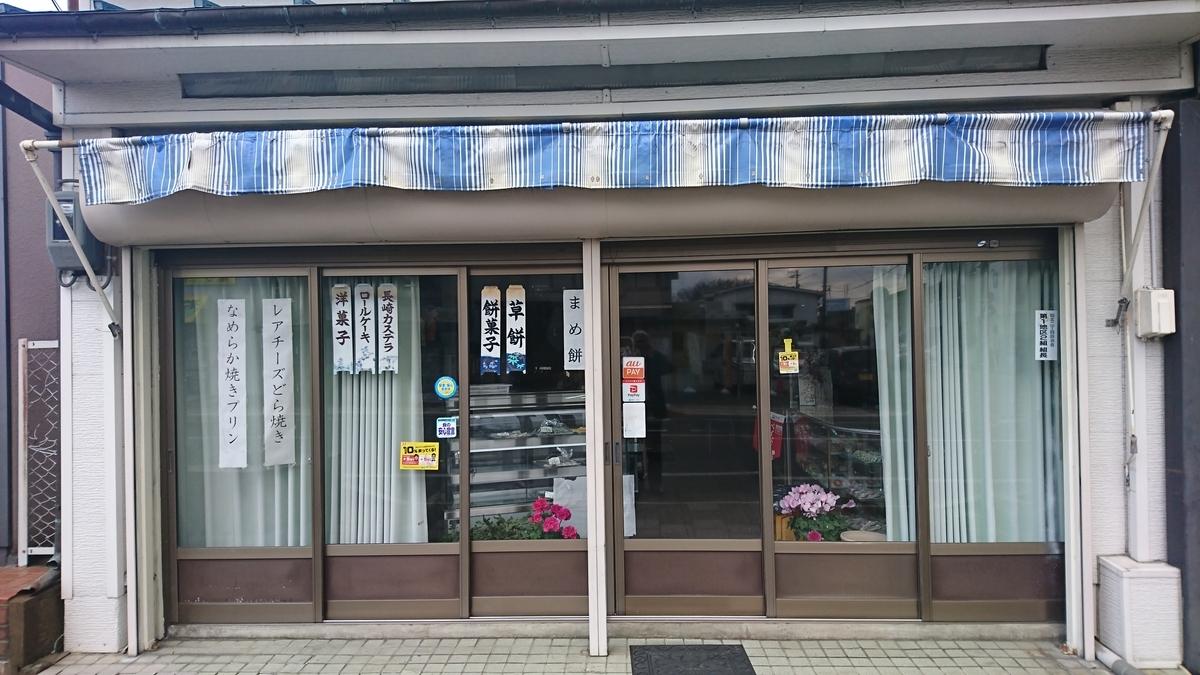 f:id:daifuku-siwa-hanamaki:20200429131630j:plain