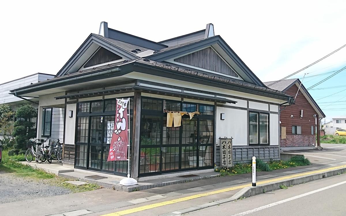 f:id:daifuku-siwa-hanamaki:20200505134907j:plain
