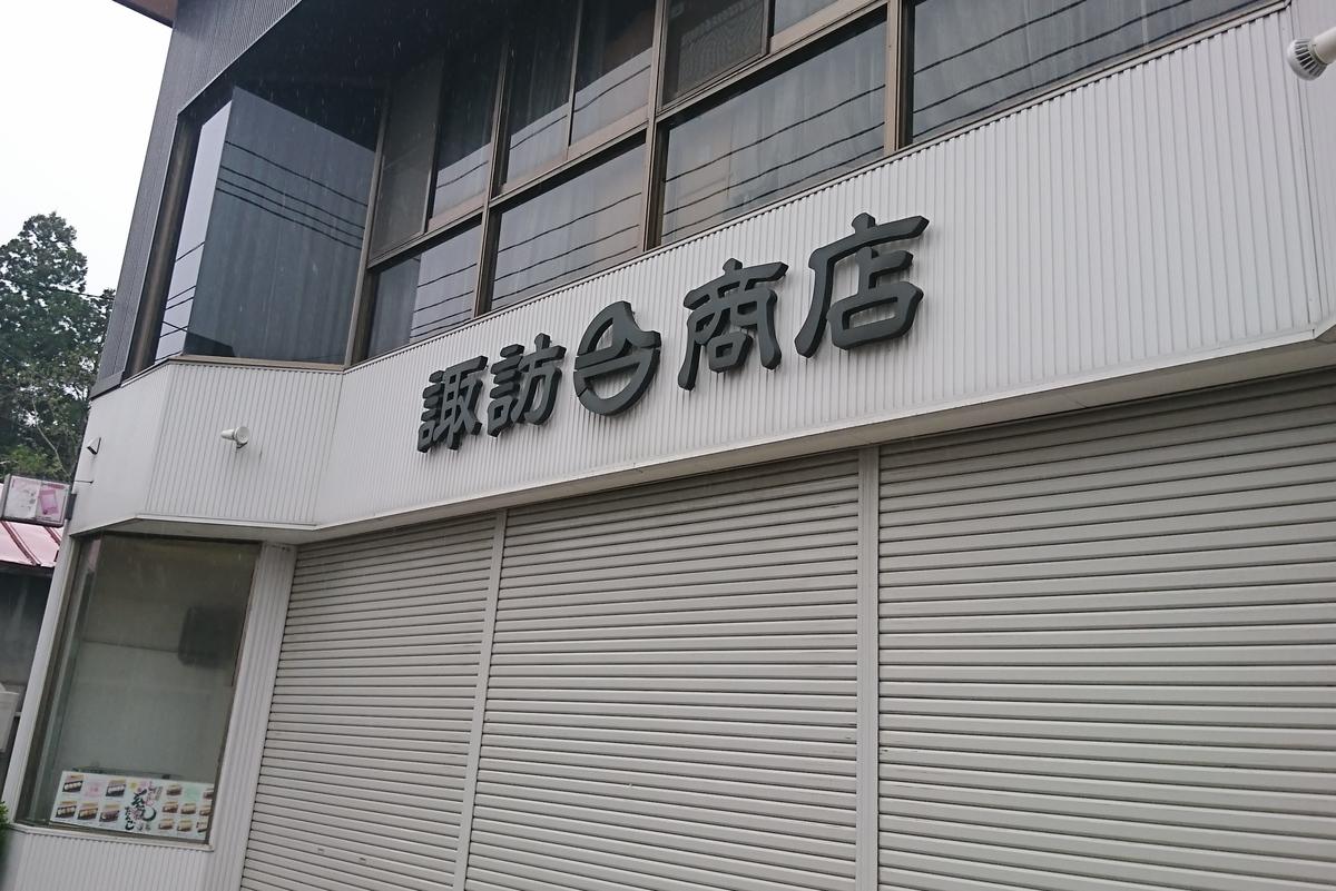 f:id:daifuku-siwa-hanamaki:20200511073202j:plain