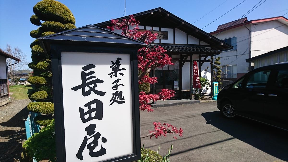 f:id:daifuku-siwa-hanamaki:20200511094319j:plain