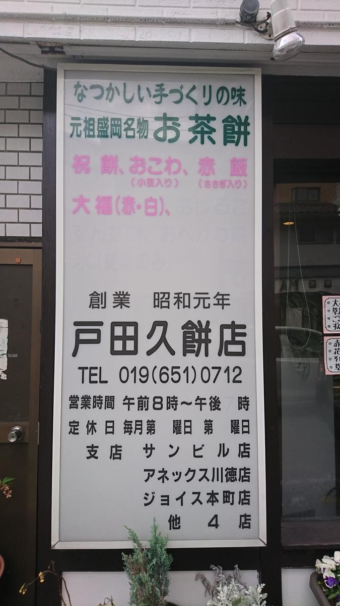 f:id:daifuku-siwa-hanamaki:20200512112901j:plain