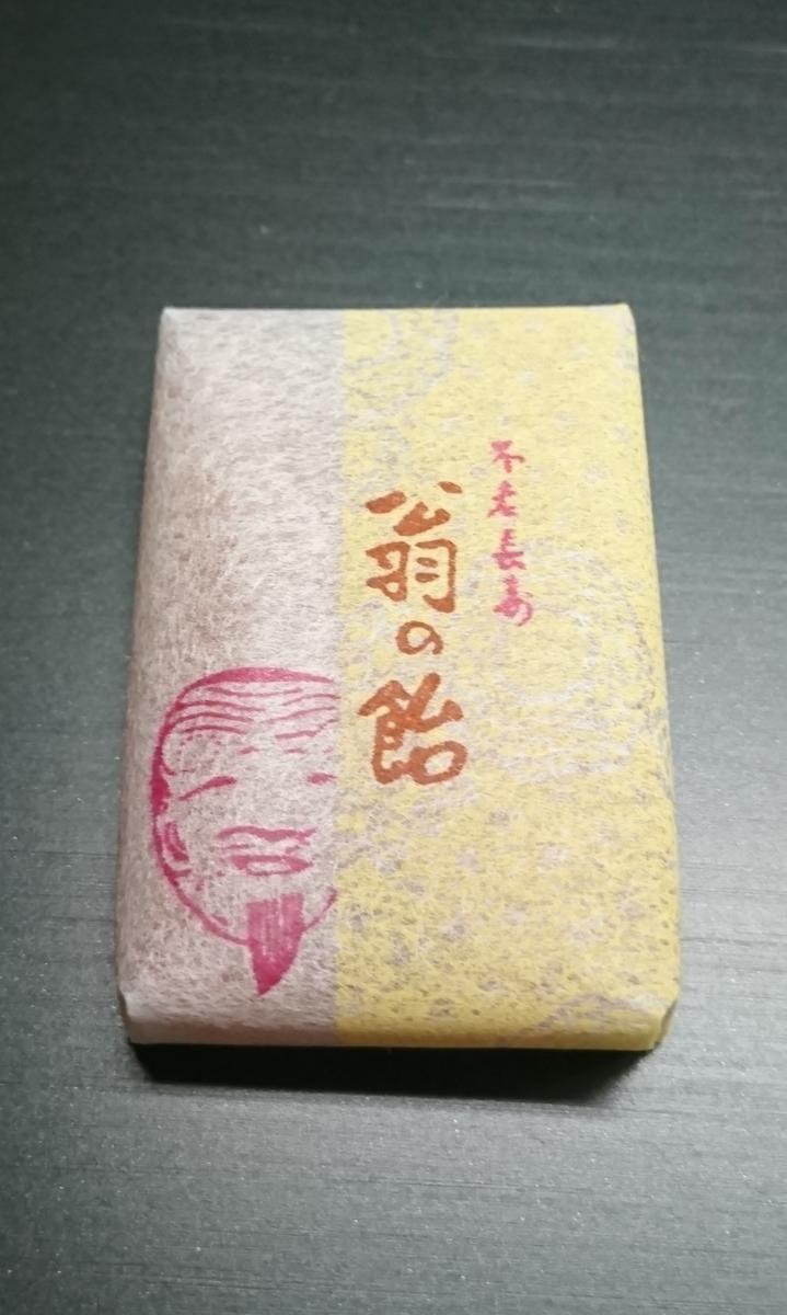 f:id:daifuku-siwa-hanamaki:20200512122955j:plain