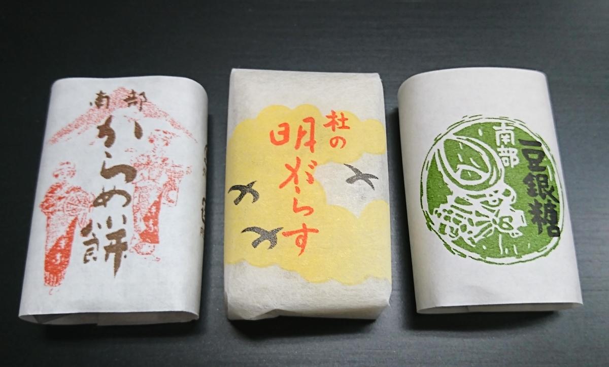 f:id:daifuku-siwa-hanamaki:20200514112308j:plain