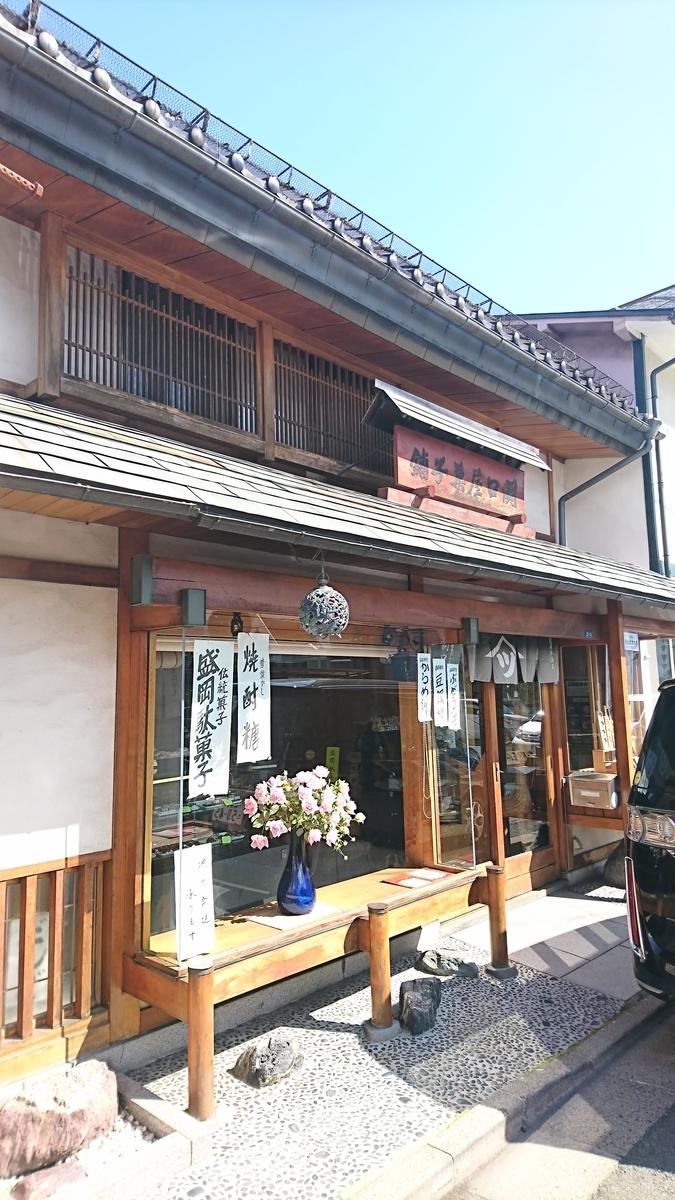 f:id:daifuku-siwa-hanamaki:20200515111722j:plain