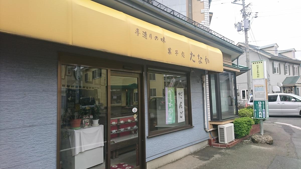 f:id:daifuku-siwa-hanamaki:20200521131432j:plain