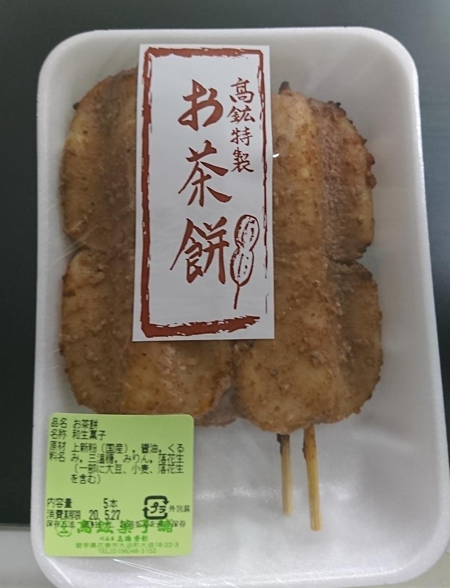 f:id:daifuku-siwa-hanamaki:20200526145230j:plain