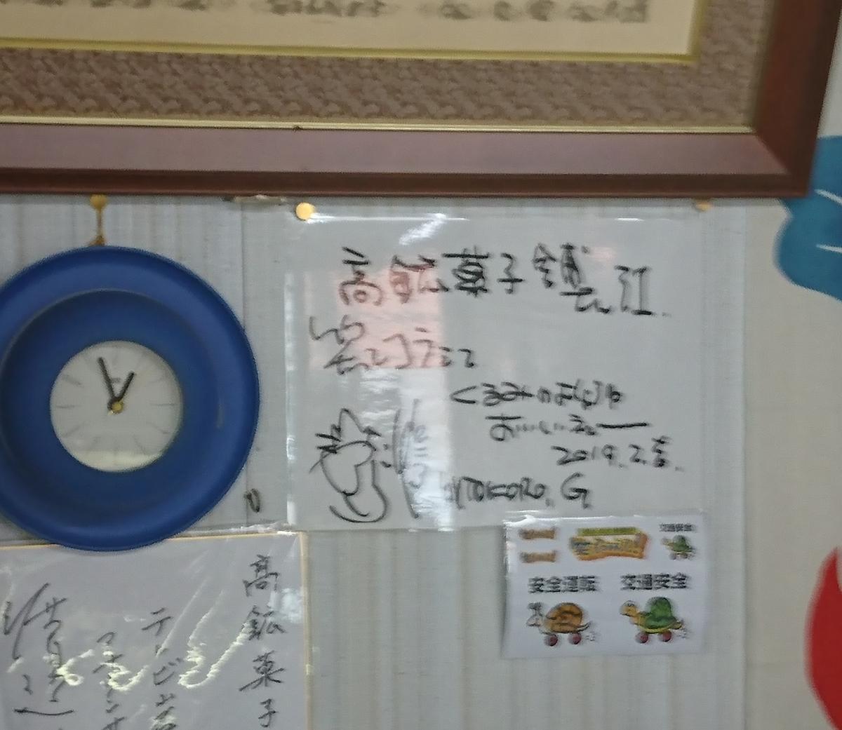 f:id:daifuku-siwa-hanamaki:20200526145251j:plain