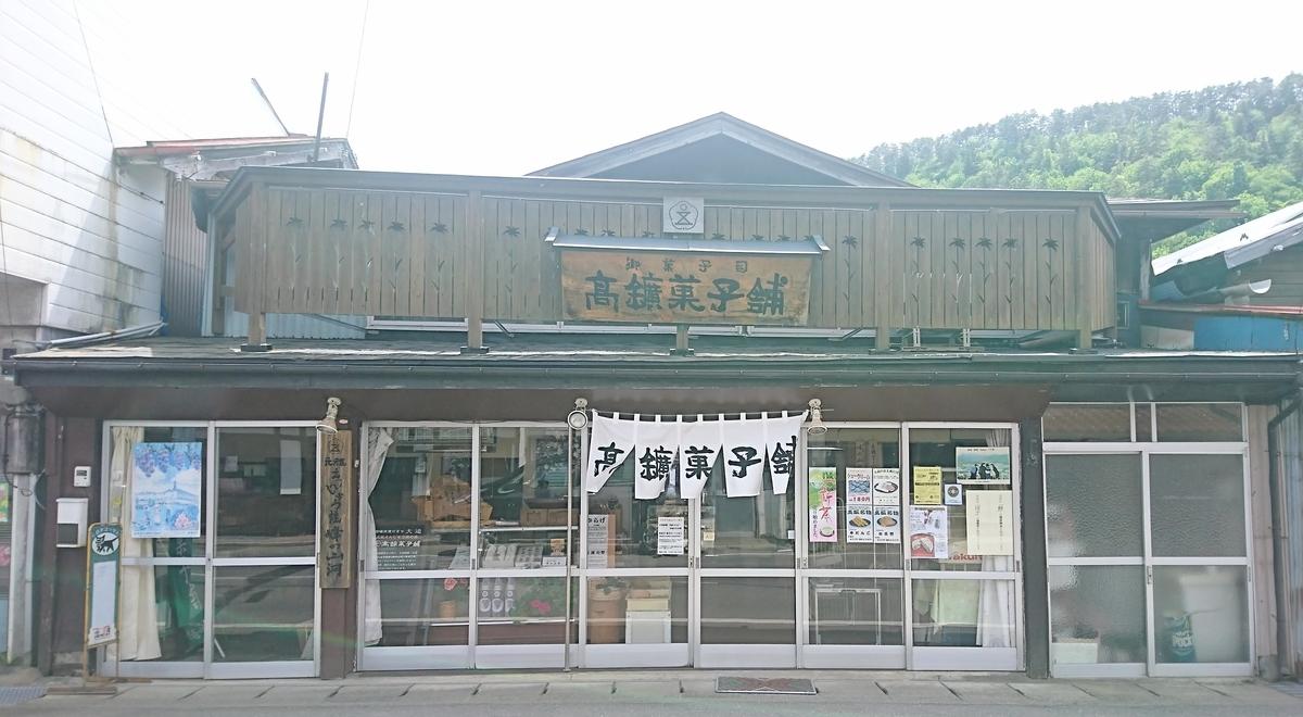 f:id:daifuku-siwa-hanamaki:20200526145334j:plain