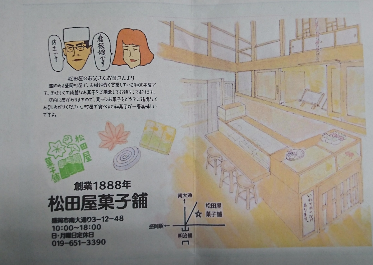 f:id:daifuku-siwa-hanamaki:20200601091856j:plain