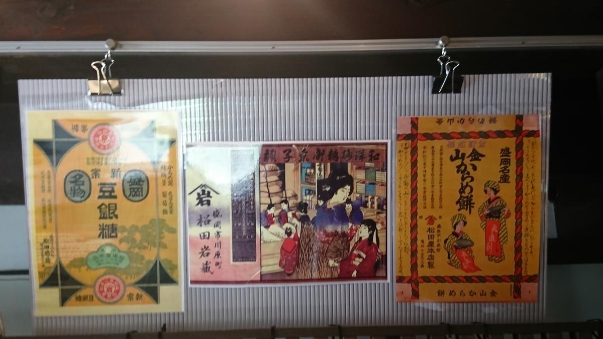 f:id:daifuku-siwa-hanamaki:20200601124342j:plain