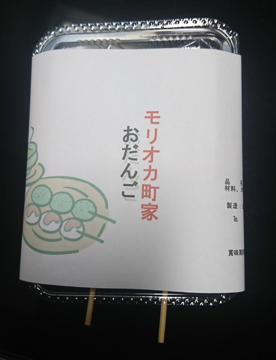 f:id:daifuku-siwa-hanamaki:20200601134415j:plain