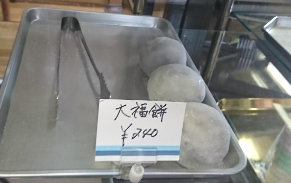 f:id:daifuku-siwa-hanamaki:20200601160515j:plain