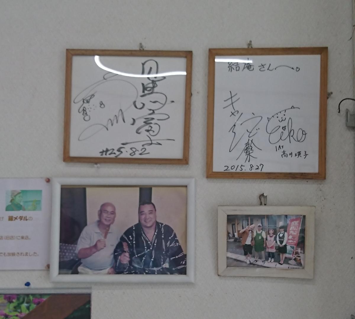 f:id:daifuku-siwa-hanamaki:20200604095951j:plain