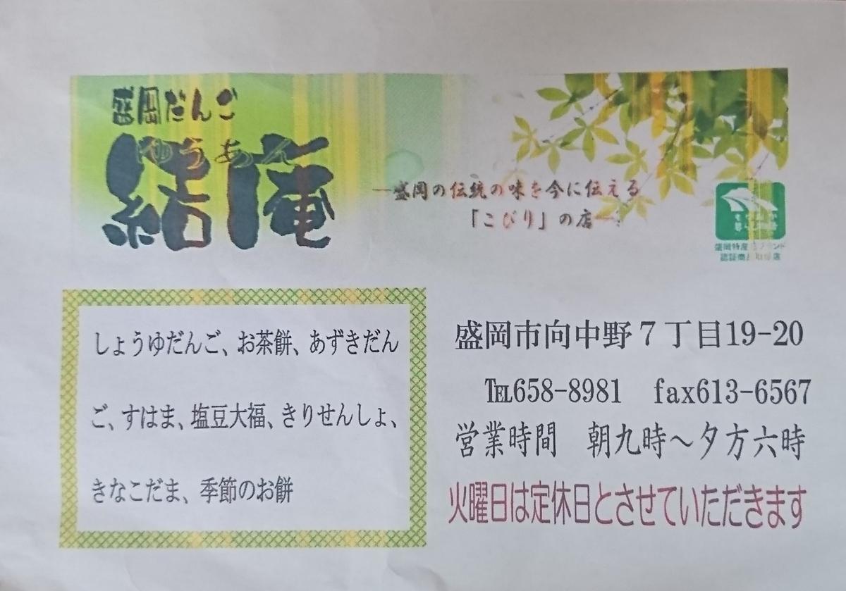f:id:daifuku-siwa-hanamaki:20200604100331j:plain