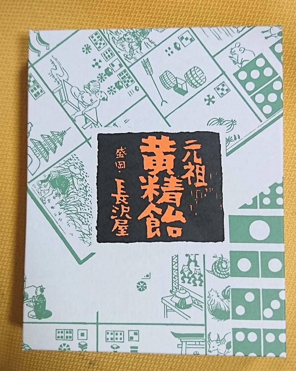 f:id:daifuku-siwa-hanamaki:20200605083650j:plain