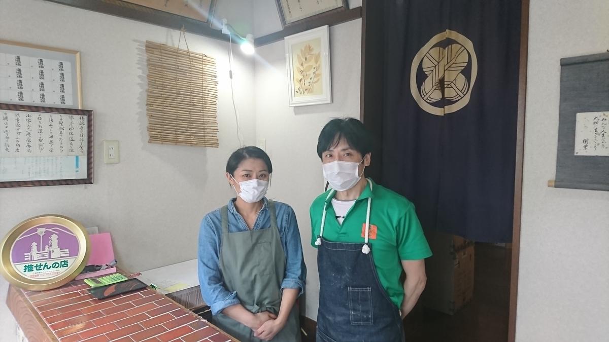 f:id:daifuku-siwa-hanamaki:20200605084227j:plain