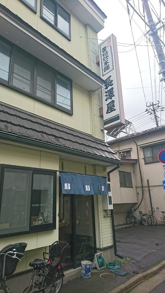 f:id:daifuku-siwa-hanamaki:20200605091147j:plain