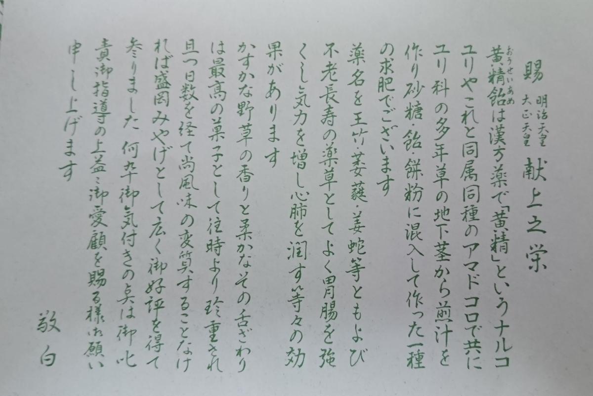 f:id:daifuku-siwa-hanamaki:20200605091243j:plain