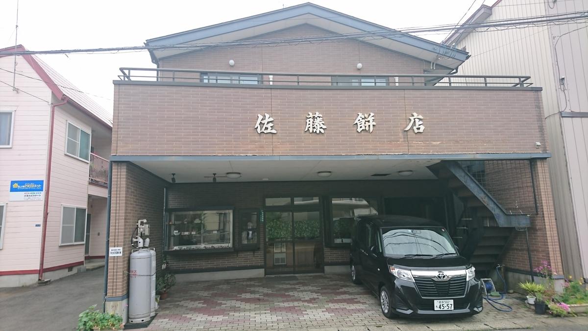 f:id:daifuku-siwa-hanamaki:20200612094218j:plain
