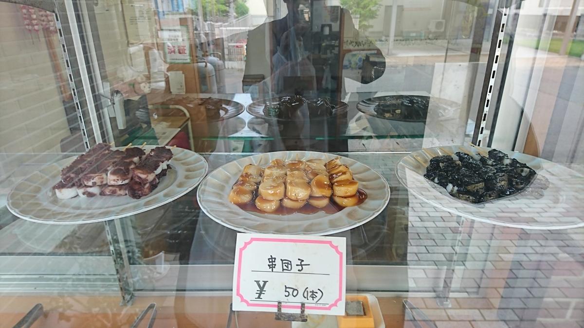 f:id:daifuku-siwa-hanamaki:20200612111412j:plain