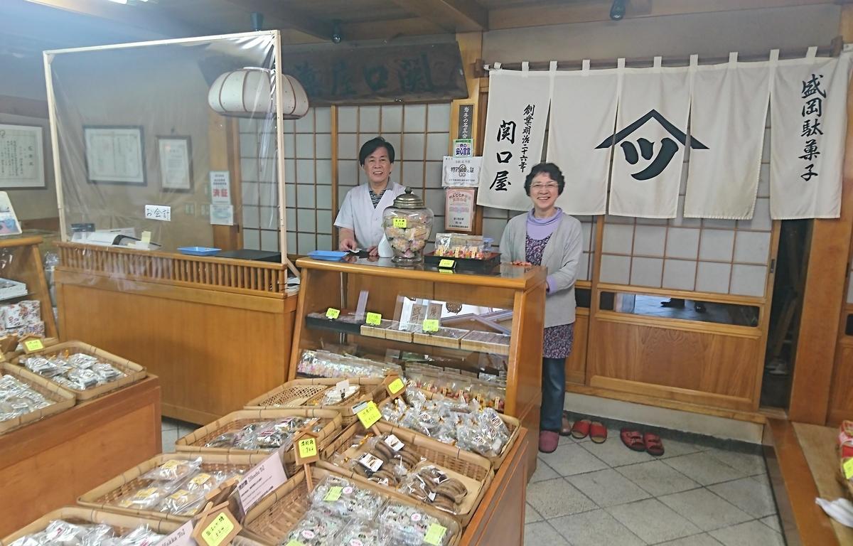 f:id:daifuku-siwa-hanamaki:20200612130855j:plain