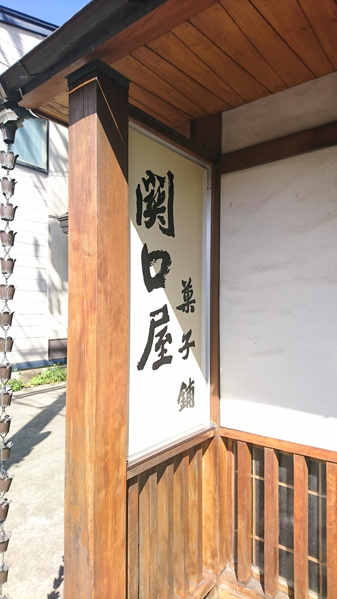 f:id:daifuku-siwa-hanamaki:20200612141718j:plain