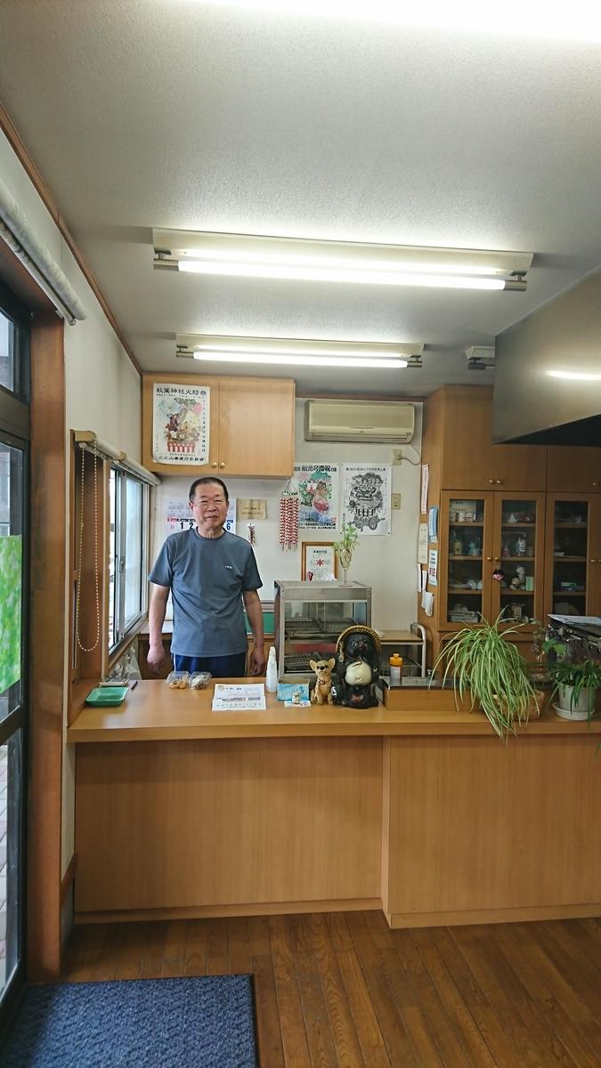 f:id:daifuku-siwa-hanamaki:20200617133115j:plain
