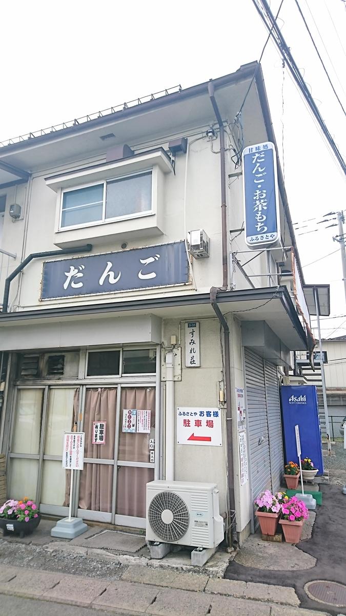 f:id:daifuku-siwa-hanamaki:20200620114608j:plain