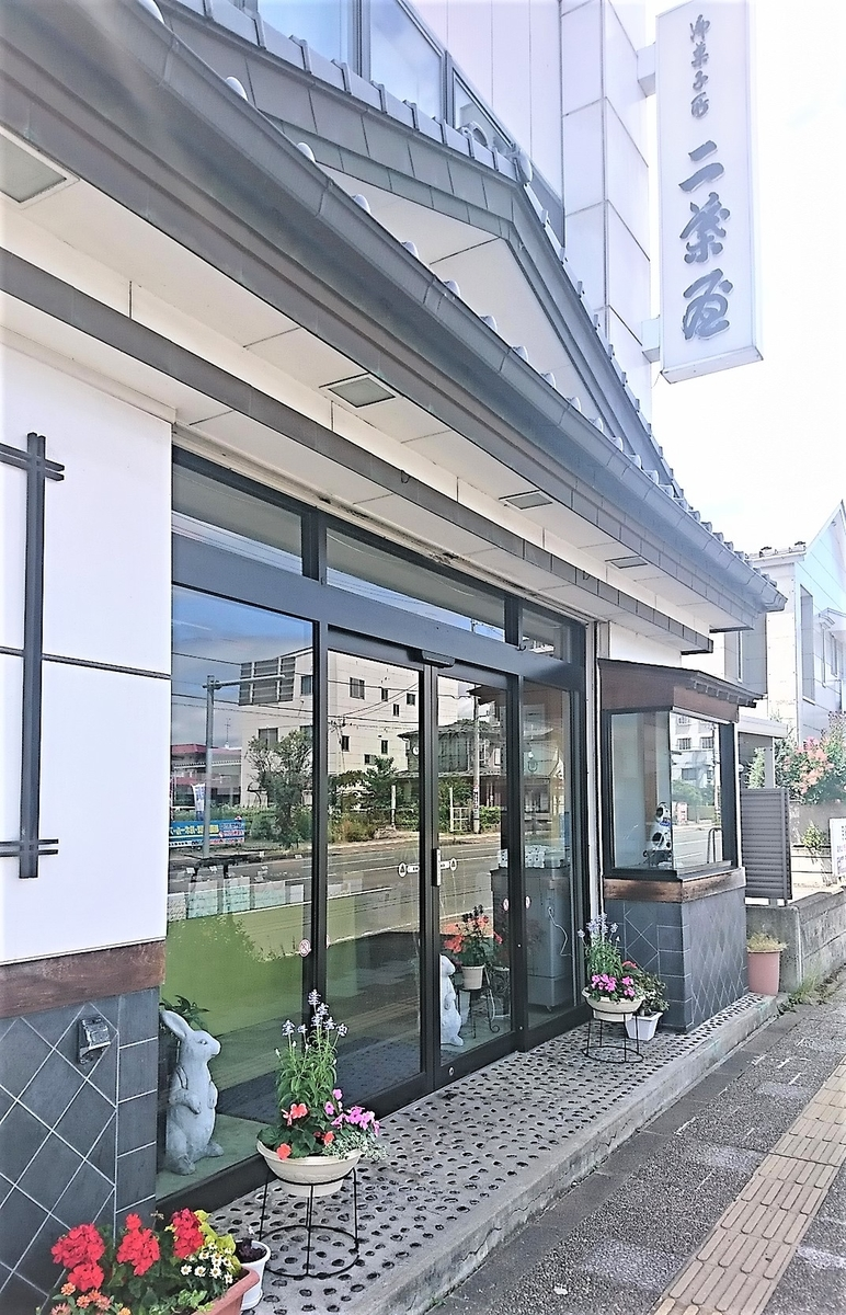 f:id:daifuku-siwa-hanamaki:20200624094156j:plain