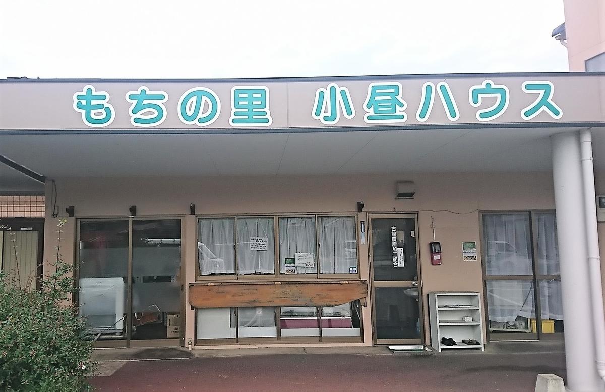 f:id:daifuku-siwa-hanamaki:20200702110901j:plain