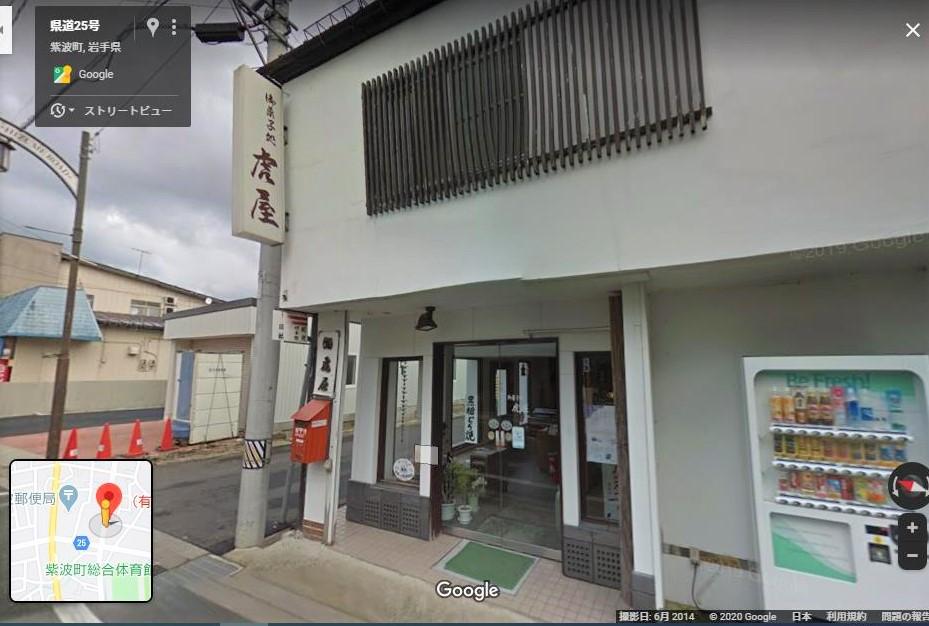 f:id:daifuku-siwa-hanamaki:20200731140317j:plain