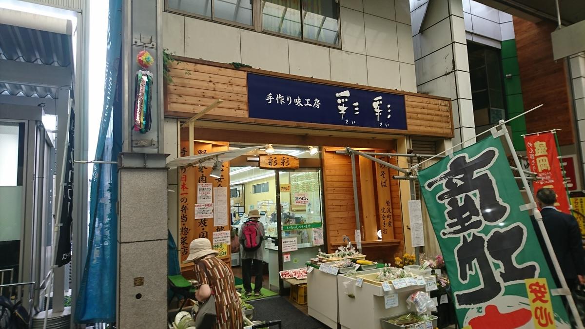 f:id:daifuku-siwa-hanamaki:20200808072249j:plain