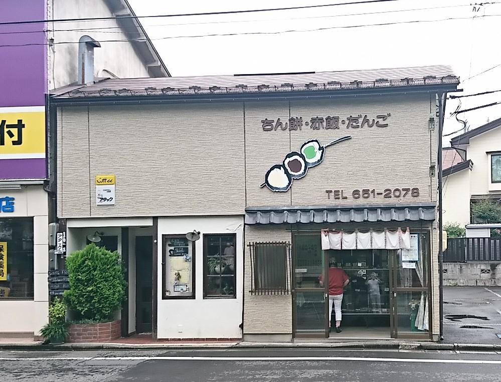 f:id:daifuku-siwa-hanamaki:20200809073326j:plain