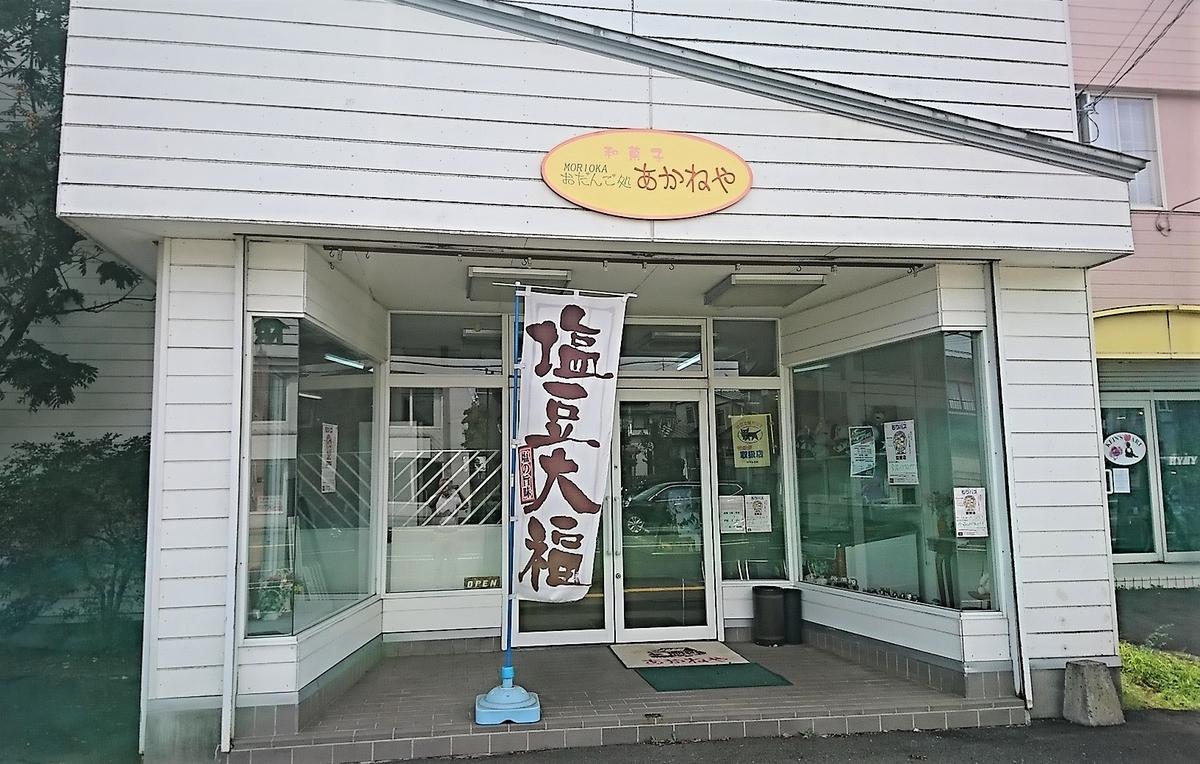 f:id:daifuku-siwa-hanamaki:20200822135352j:plain