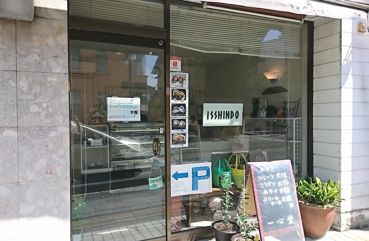 f:id:daifuku-siwa-hanamaki:20200826100600j:plain