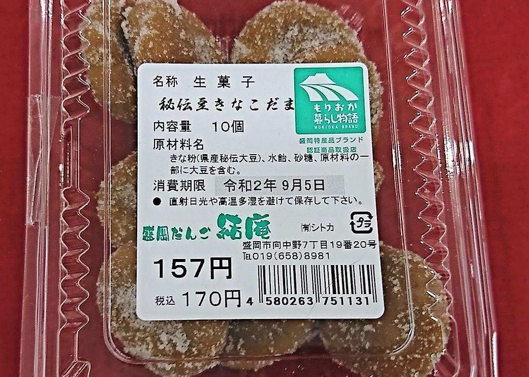 f:id:daifuku-siwa-hanamaki:20200901103657j:plain
