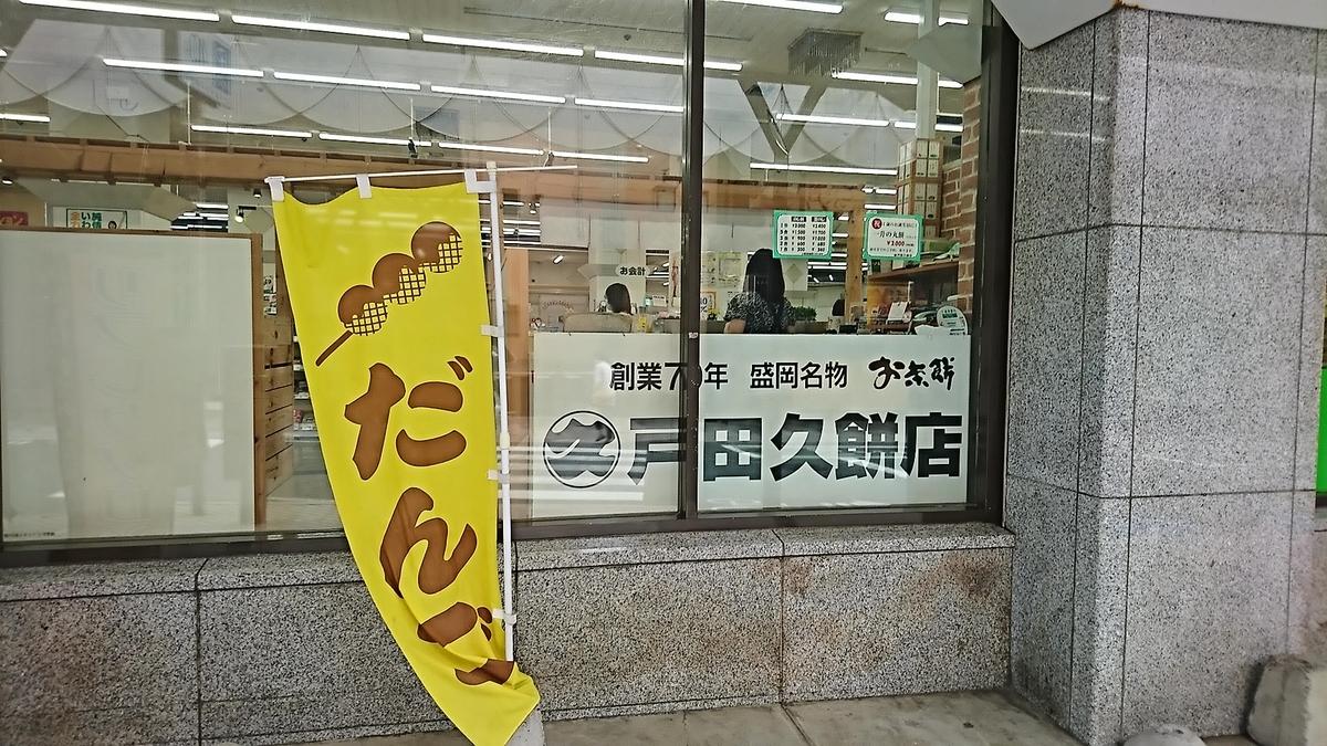 f:id:daifuku-siwa-hanamaki:20200904164408j:plain