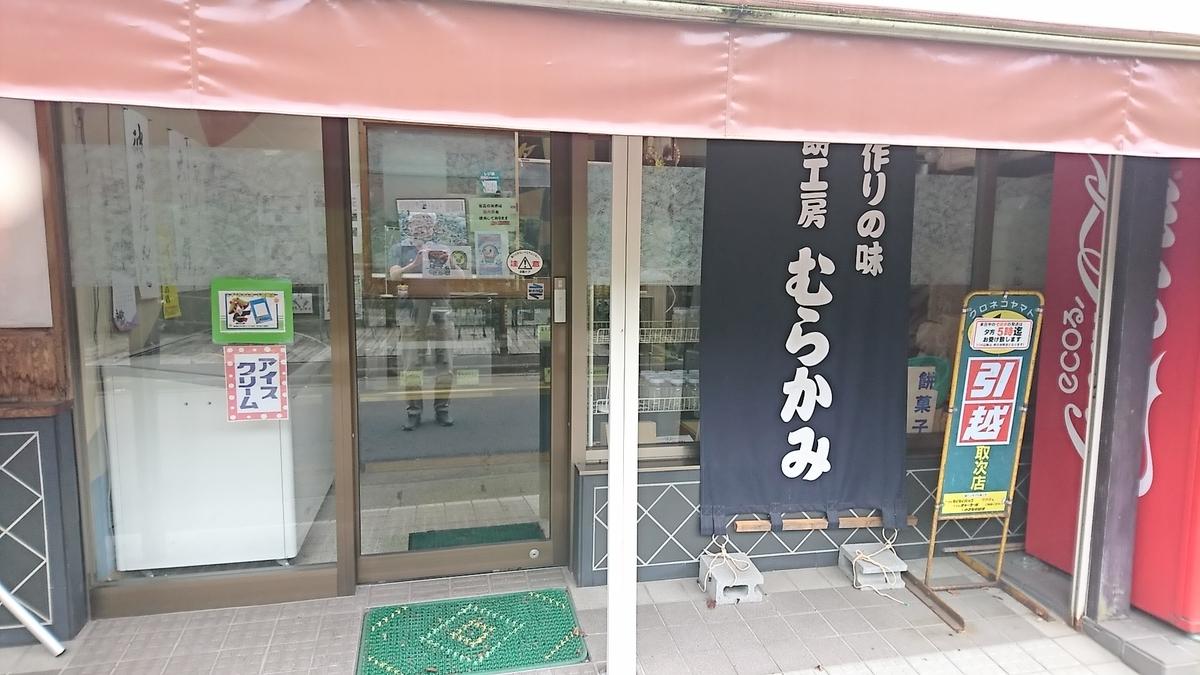 f:id:daifuku-siwa-hanamaki:20200914080935j:plain