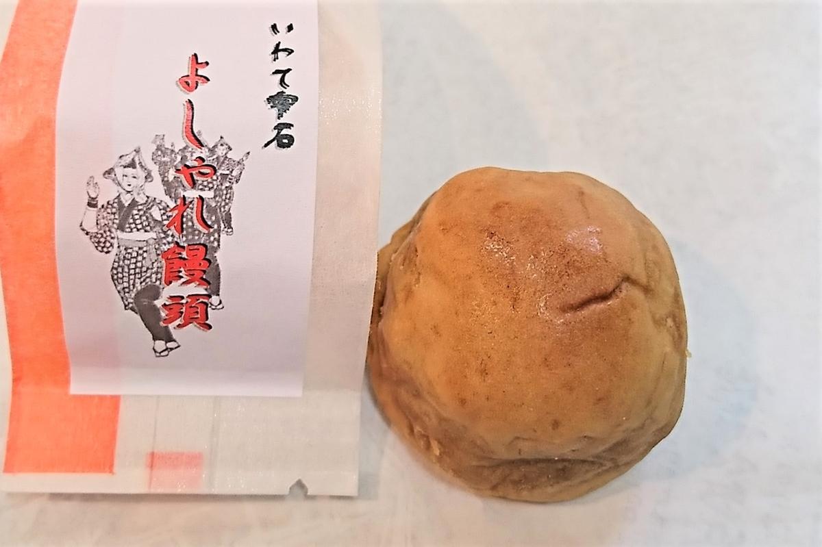 f:id:daifuku-siwa-hanamaki:20200914100211j:plain