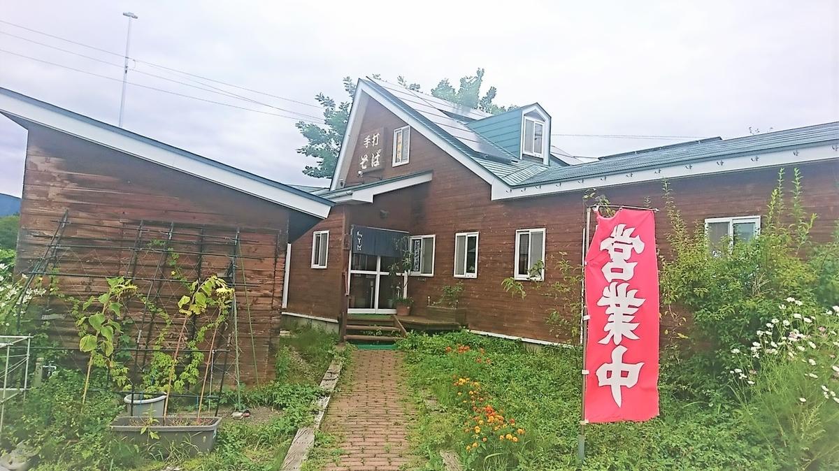 f:id:daifuku-siwa-hanamaki:20200914112906j:plain